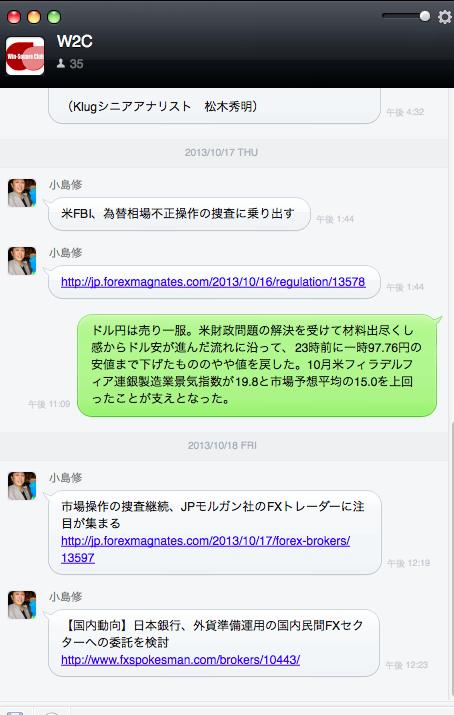 スクリーンショット 2013-10-18 12.31.14