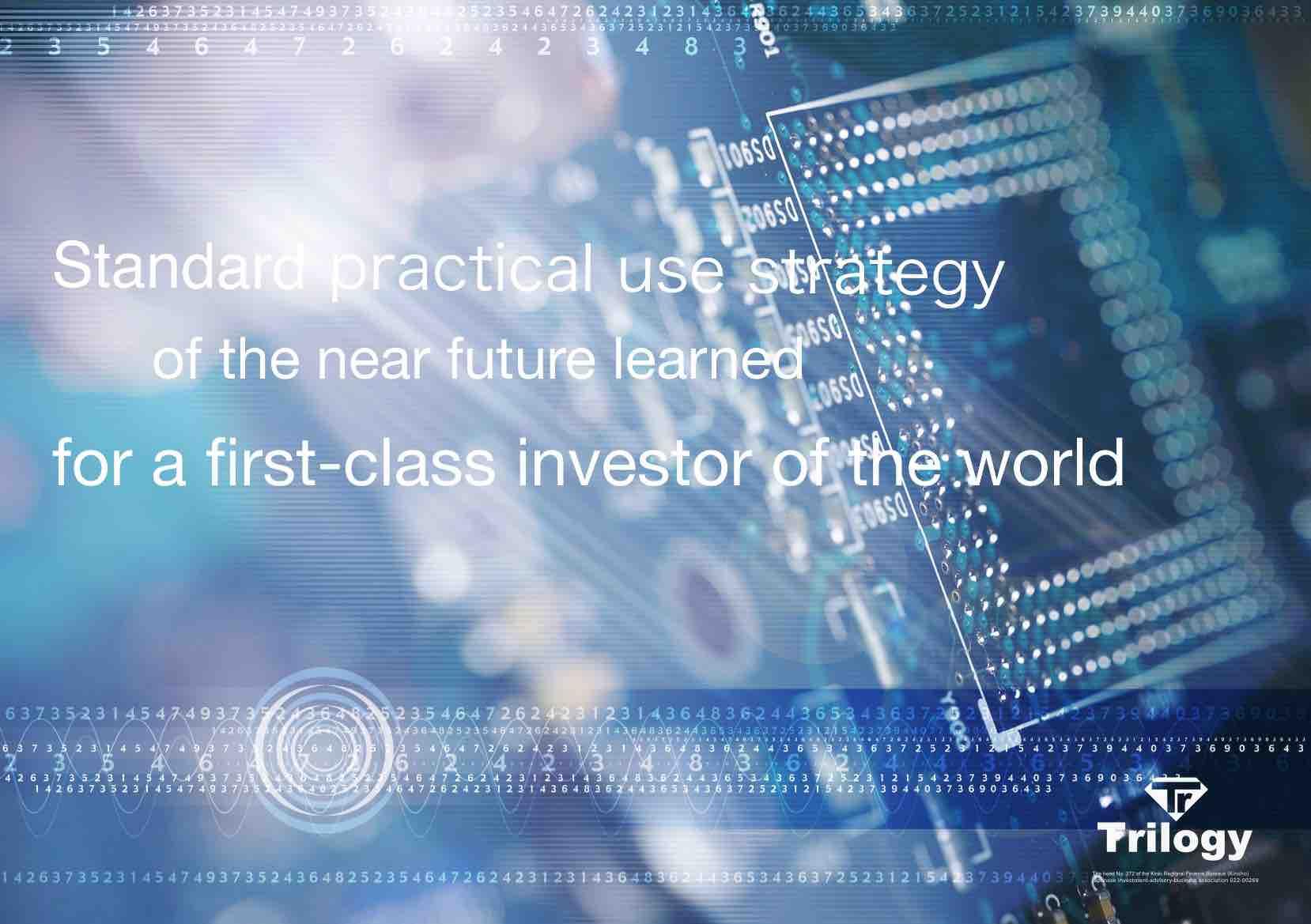 8/22 世界の一流投資家に学ぶ近未来のスタンダード運用戦略 〜 MT4 EA ポートフォリオについて 〜