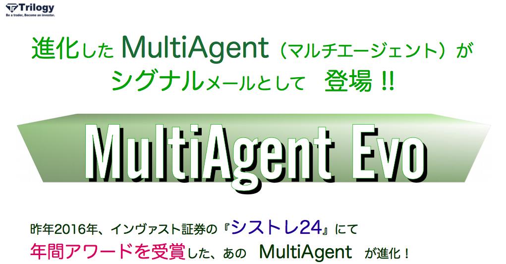 『MultiAgent』シグナル配信 @シストレ24年間アワード