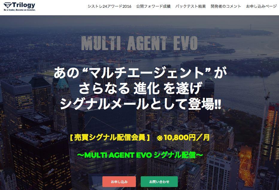 MultiAgent(マルチエージェント)シグナル配信スタート!