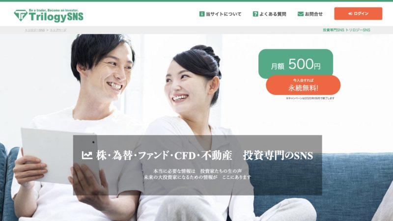 『投資専門のSNS』 株・為替・ファンド・CFD・不動産
