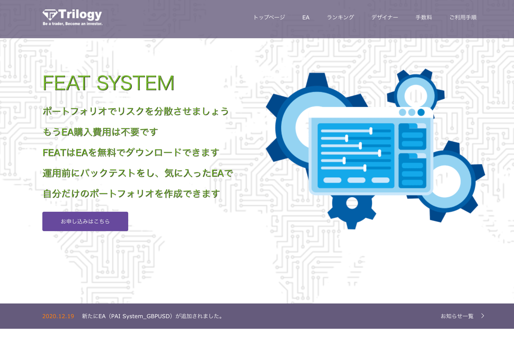 FEAT SYSTEM(フィートシステム)
